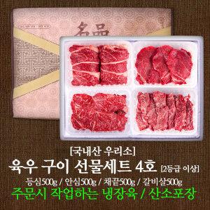 국내산 우리소 육우 구이4호 선물세트 2kg