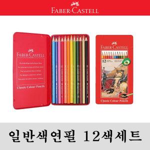 일반색연필 12색세트 틴케이스 No.115844
