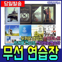 연습장/노트/공책/무지/스프링노트/두꺼운연습장