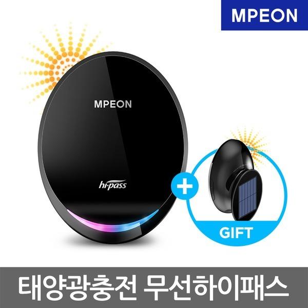 엠피온 SET-525 무선하이패스 태양광거치대 증정