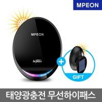 엠피온 SET-525 무선하이패스 5천원할인 태양광증정