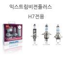익스트림비젼플러스 H7  2p  순정형 할로겐  전조등