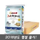 김포 고시히카리 20kg 햅곡 18년산(박스포장)