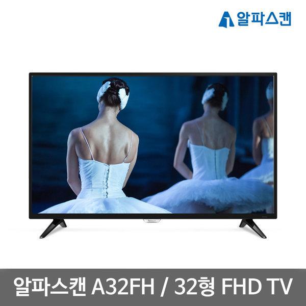 알파스캔 A32FH (스탠드형) / 32인치 FHD TV