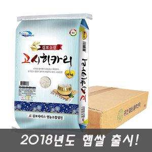 김포 고시히카리 10kg 햅곡 18년산(박스포장)