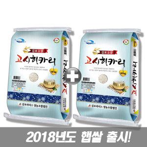 김포 고시히카리 10kg+10kg(박스포장) 18년산