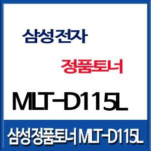 정품토너 MLT-D115L/SL-M2620 SL-M2670 SL-M2820