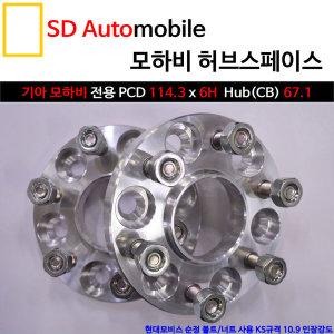 SDAuto 허브스페이스 모하비 6홀 15mm/20mm/25mm/30mm