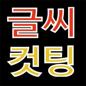 글씨컷팅/글자컷팅/시트컷팅/유리창글씨