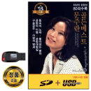 노래USB 문주란 골든베스트 80곡-트로트USB USB음반 차량용 효도라디오 음원 MP3 PC 한국저작권협회 정품
