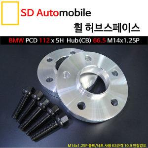 SDAuto 허브스페이스 BMW/휠볼트포함/X5/X6/320d/520d