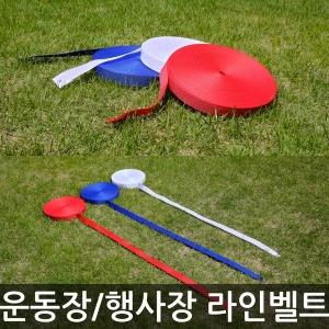 니스포 운동장 라인벨트 100m 행사장 운동회 라인기
