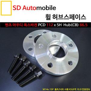 SDAuto 벤츠 허브스페이스 15mm 20mm 25mm 아우디겸용
