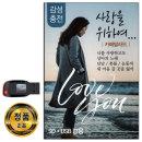 노래USB 사랑을 위하여 83곡-7080 카페가요 발라드 차량용 효도라디오 음원 MP3 PC 한국저작권협회 정품