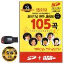 노래USB 트로트 오지지날 원곡 모음 105곡-인기가요 차량용 효도라디오 음원 MP3 PC 한국저작권협회 정품
