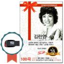 USB 노래칩 김란영 100곡-카페/708090/발라드/트로트 USB음반/차량/효도라디오/낭만에대하여/알고싶어요 등