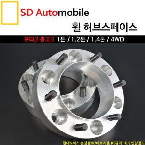 SDAuto 허브스페이스 포터2 봉고3 후륜 롤링감소 33mm
