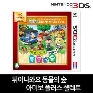 닌텐도 3DS 튀어나와요 동물의숲 아미보플러스 셀렉트