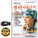 노래USB 이민숙 뽕짝아가씨 100곡-트로트 관광 디스코 차량용 효도라디오 음원 MP3 PC 한국저작권협회 정품