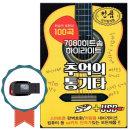 USB 노래칩 7080히트송추억의통기타 100곡-포크발라드 USB음반/차량USB/효도라디오 음원/하얀나비/골목길 등