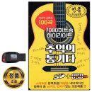 노래USB 7080 추억의 통기타 100곡-카페가요 발라드 차량용 효도라디오 음원 MP3 PC 한국저작권협회 정품