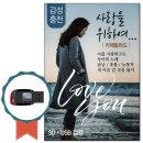 USB 노래칩 사랑을위하여 카페발라드 83곡-708090가요 USB음반/차량USB/효도라디오 음원/너를사랑하고도 등