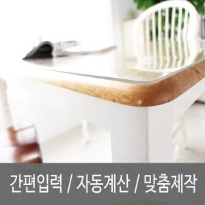 3mm 투명매트 책상 식탁 데스크 테이블 커버 강화유리