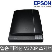 엡손 퍼펙션 V370P  평판스캐너 단자:USB 스캐너 an