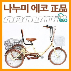 나누미에코 성인 세발 삼륜자전거 18년신상품(정품)