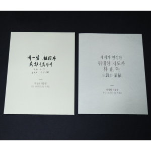 1974년 박정희 대통령 탄신 100주년기념 우표첩