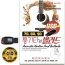 노래USB 708090 통기타와 발라드 100곡-카페가요 MP3 차량용 효도라디오 음원 MP3 PC 한국저작권협회 정품