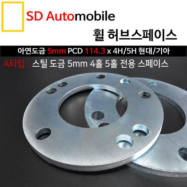 SDAuto 허브스페이스 3mm/5mm 만도4P/캘리퍼간섭