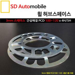 SDAuto 허브스페이스 3mm/5mm 만도4P/간섭/브레이크