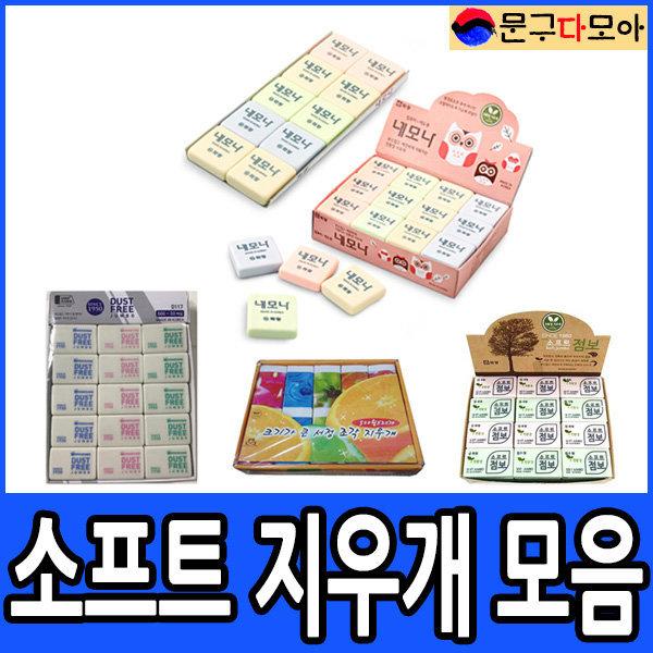 지우개 / 네모나 / 세노 / 점보지우개 / 소프트지우개