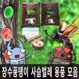 장수풍뎅이 사슴벌레 사육용품 모음 (발효톱밥/젤리)