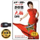노래USB 전추영 대박 트롯디스코 100곡-트로트USB MP3 차량용 효도라디오 음원 MP3 PC 한국저작권협회 정품