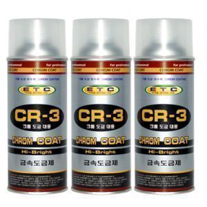 크롬도금제/CR-3/스프레이/도금/보수용/금속도금제