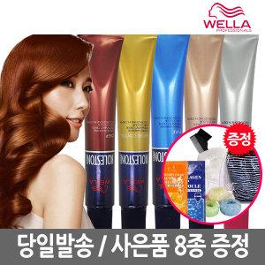 웰라 콜레스톤 염색약/새치커버/로레알/마지렐/오징어