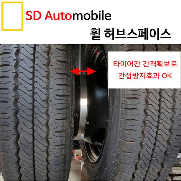 SDAuto 허브스페이스 포터2 봉고3 간섭방지/후륜/6mm
