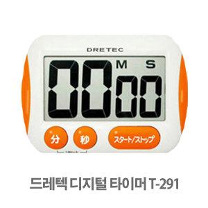 디지털 타이머 T-291 주황