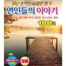 연인들의 이야기 100곡 SD카드/효도라디오 mp3 노래칩