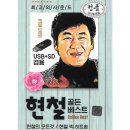 현철 골든베스트 82곡USB/효도라디오 차량용mp3노래칩