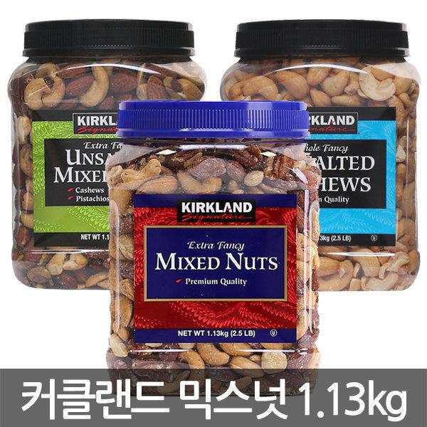 믹스넛 1.13kg/맥주안주/간식/캐슈/아몬드/코스트코