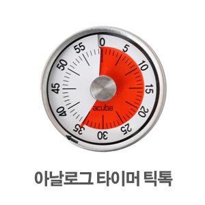 아쿠바 아날로그 타이머 틱톡 태엽방식 60분 측정