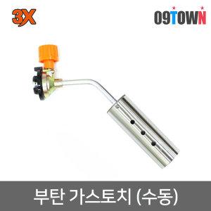 3X XXX-3000 가스토치 점화토치 슈퍼화력 부탄가스용