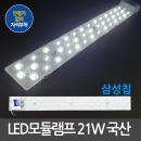 삼성칩21W LED모듈 LED기판 LED방등 LED거실등 주방등