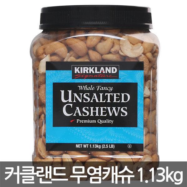 무염 캐슈넛 1.13kg/맥주안주/견과류/간식/코스트코