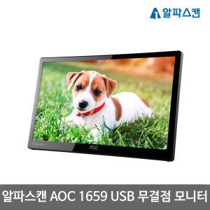 알파스캔 AOC 1659 USB 무결점 / 16인치 보조 모니터
