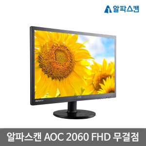 알파스캔 AOC 2060 FHD 무결점 / 20인치 모니터