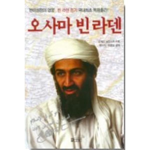 명상 오사마 빈 라덴